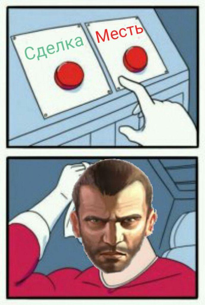 Сделка или месть?