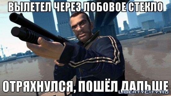 Неуязвимость в GTA =)