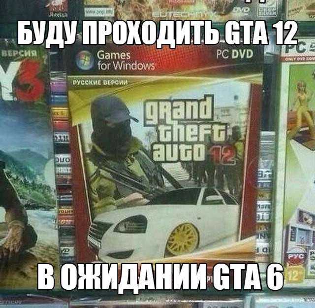 GTA 12