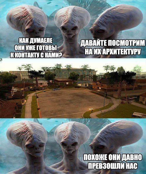 Контакт с инопланетянами