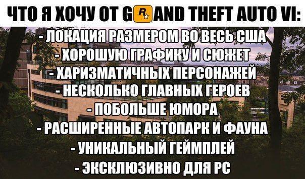 Что я хочу от GTA VI