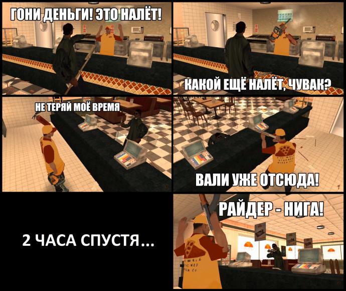 Ограбление века)