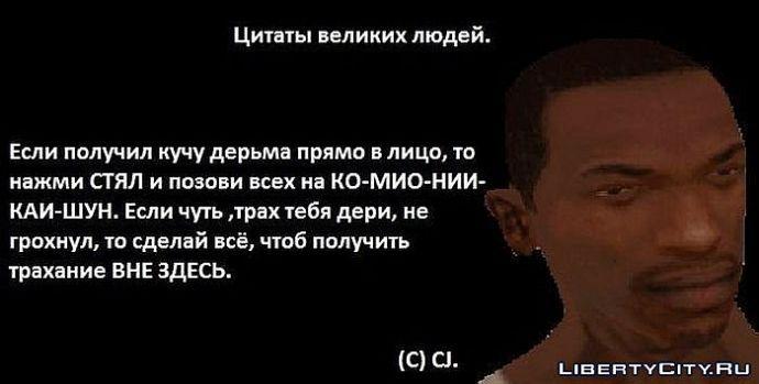 Цитата CJ