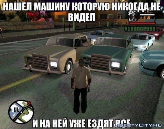 Жизненно для GTA