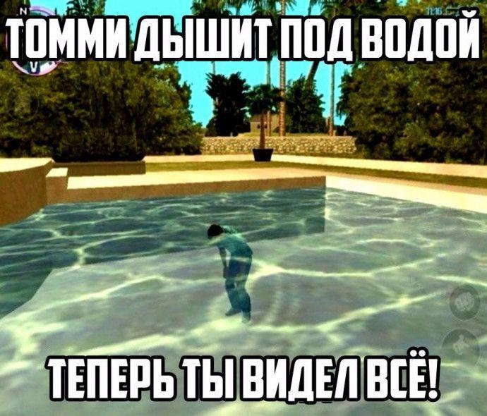 Томми под водой