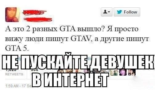 Не пускайте девушек в интернет