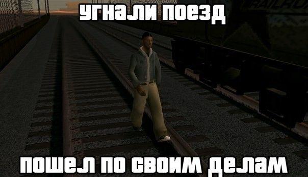 Угнали поезд