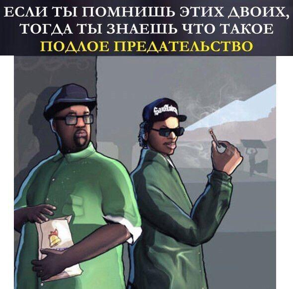 Смоук и Райдер