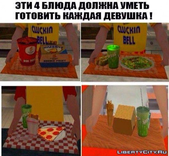 Блюда GTAshnika