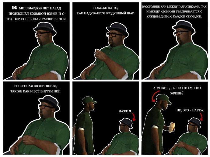 Смоук и его теория