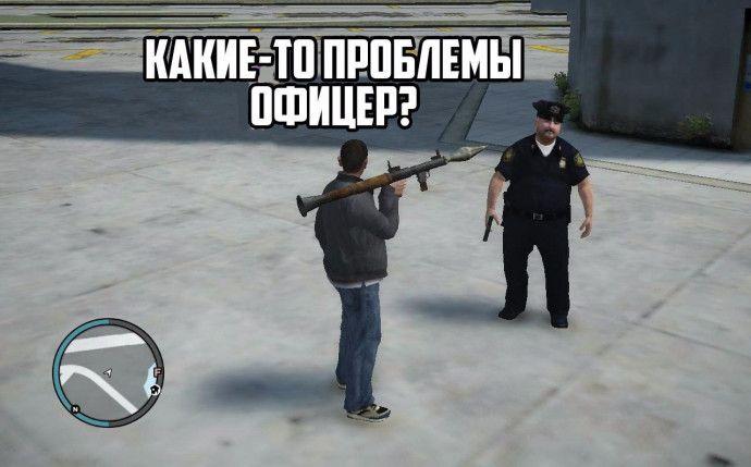 Проблемы, офицер?