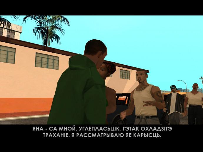 GTA по белорусски