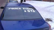 Учился ездить в GTA