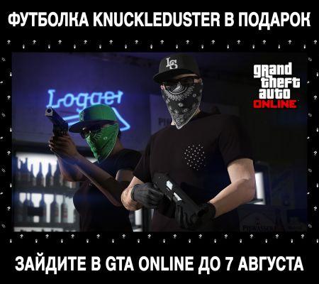 Эта неделя в GTA Online: заказной Insurgent, бонусы и скидки