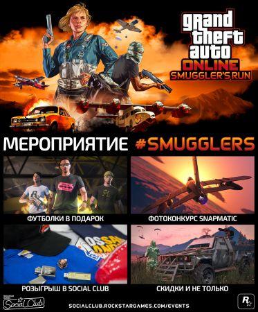 В GTA Online стартовал конкурс, доступны новые скидки и бонусы