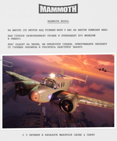 В GTA Online стал доступен самолет Mammoth Mogul и режим «Снабжение»