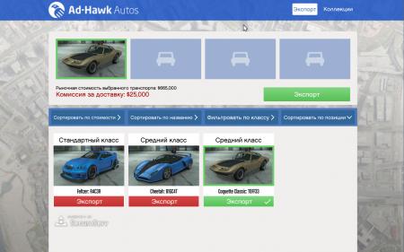 GTA Online - импорт и экспорт