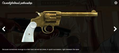 Как получить револьвер из Red Dead Redemption 2 в GTA Online