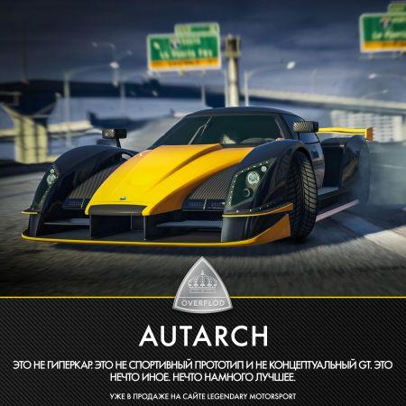Эта неделя в GTA Online: новая машина, режим и Новый год