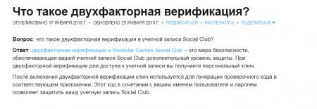 Двухфакторная верификация аккаунта Social Club