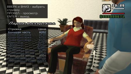 Играем за девушку в GTA San Andreas