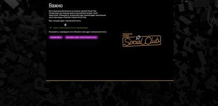 Rockstar планирует изменение в безопасности аккаунтов Social Club