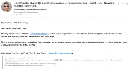 Как у меня украли аккаунт Social Club, а служба поддержки Rockstar ничего не смогла сделать