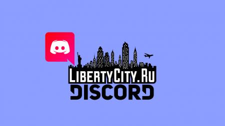Запущен сервер LibertyCity в Discord
