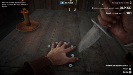 Покер, домино, блэкджек и филе в пять пальцев в Red Dead Redemption 2 — где играть и как побеждать