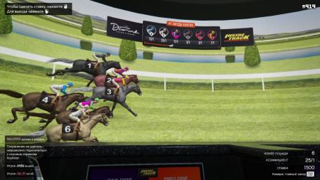 Как делать ставки и зарабатывать на лошадиных скачках в GTA Online