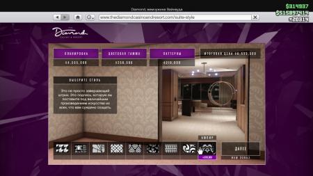 Как купить пентхаус и получить VIP-пропуск в казино в GTA Online
