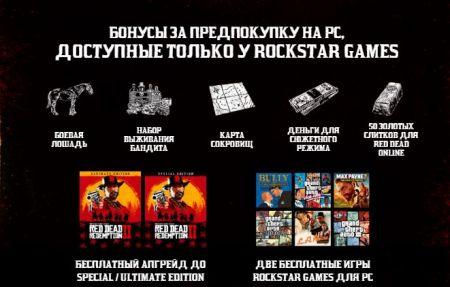 Цена и варианты изданий Red Dead Redemption 2 на ПК