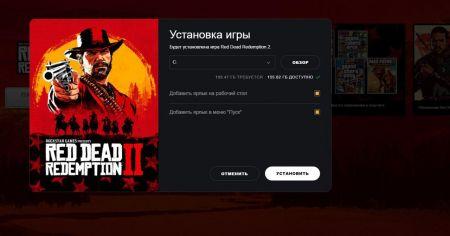 Началась предзагрузка Red Dead Redemption 2 на ПК