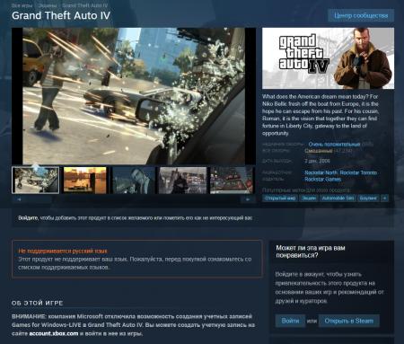 GTA IV сняли с продажи в Steam