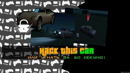 Infested City 2.0, Hack This Car Mod, «Тайная комната» и другие авторские моды недели на LibertyCity