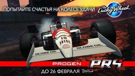 В GTA Online появятся гонки на болидах. Гоночный болид Progen PR4 можно получить бесплатно уже сейчас