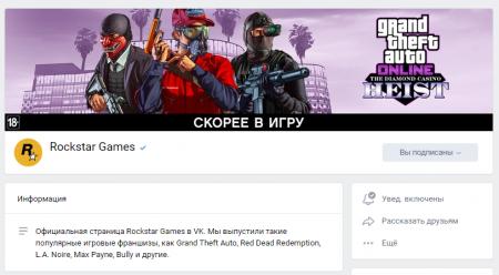 Rockstar Games завела официальный аккаунт на Pornhub