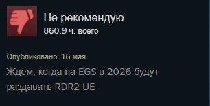 Игроки занижают рейтинг GTA 5 в Steam из-за раздачи игры в Epic Games Store