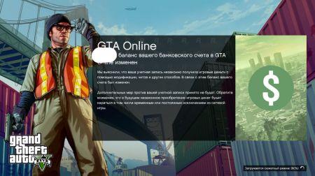 Rockstar начала забирать у игроков GTA Online деньги, полученные с помощью читов