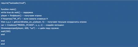 Для GTA Vice City создали загрузчик Lua скриптов. Освойте этот язык программирования с помощью модов