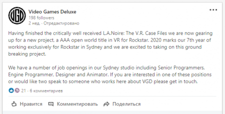 GTA 5 может получить поддержку шлема виртуальной реальности (слух)