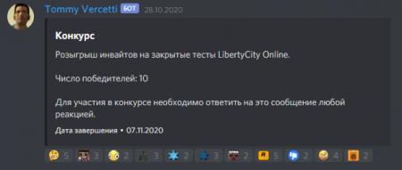 Конкурс: розыгрыш приглашений на закрытое тестирование LibertyCity Online
