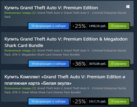 Стандартная версия GTA 5 была снята с продажи