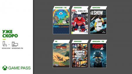 GTA 5 станет доступной в Xbox Game Pass