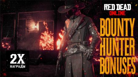 В Red Dead Online бонусы для охотников за головами и скидки на пистолеты
