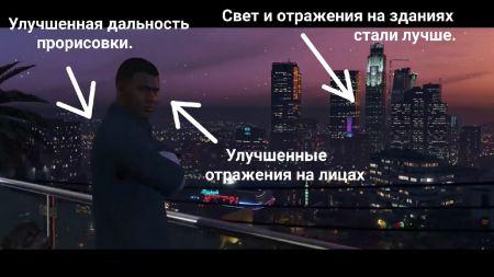 Помогаем Rockstar Games: разбираем улучшения в ремастере GTA 5