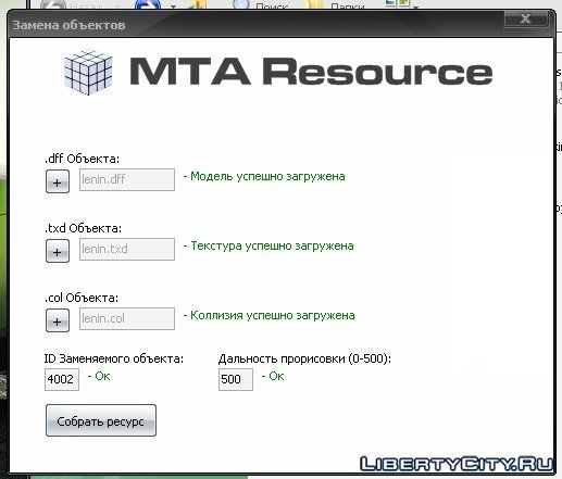 Программу Mrrm Mta Resource Replace Master Pro