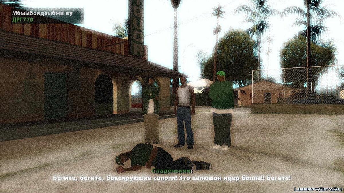 ����� ������ The Unyloe Kintso ��� GTA San Andreas