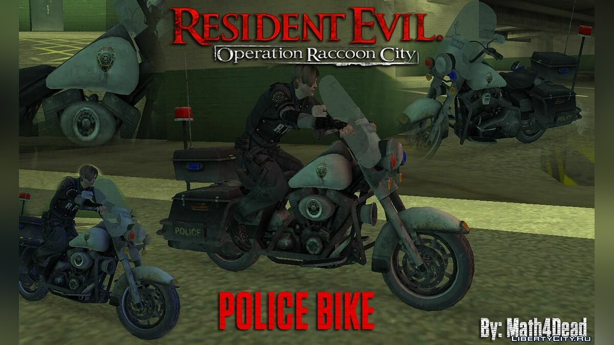 �������� ����������� �������� �� Resident Evil: Operation Raccoon City ��� GTA San Andreas