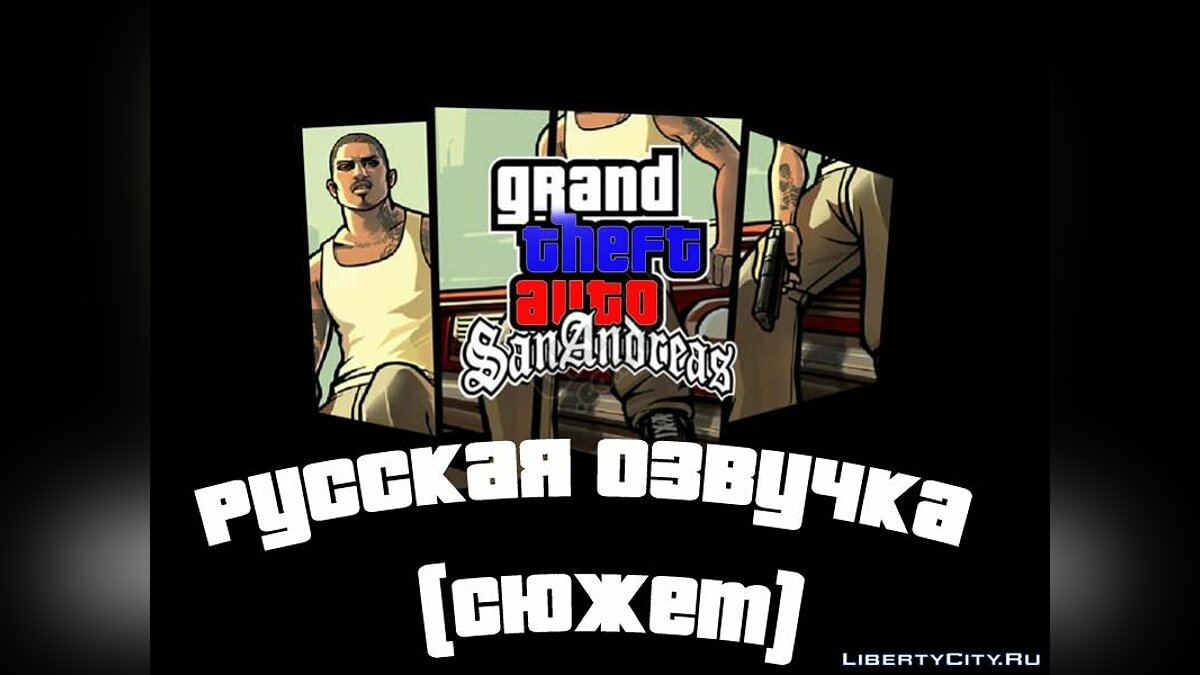����������� ����������� ����� ��� Grand Theft Auto San Andreas (�����) ��� GTA San Andreas